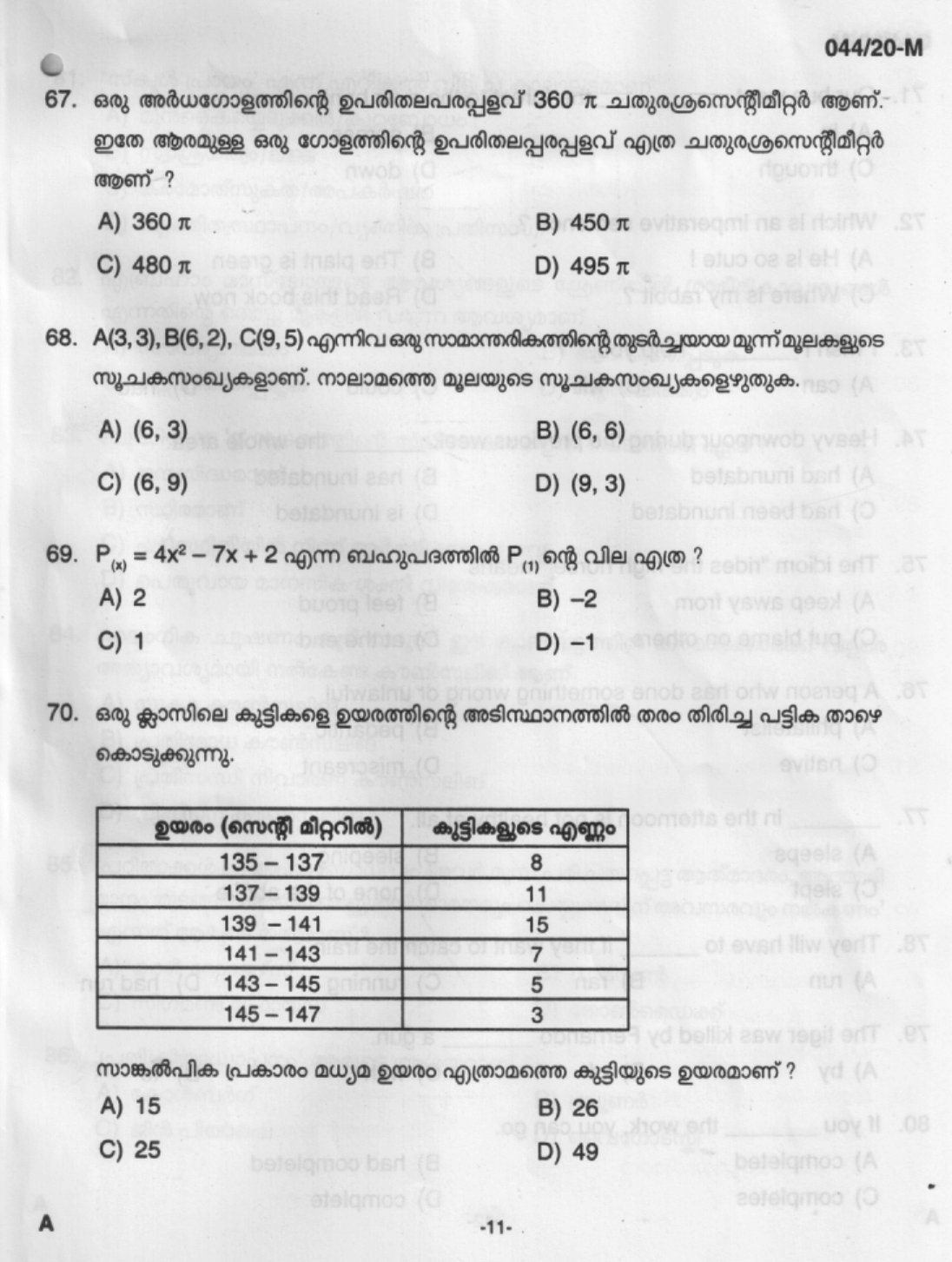 UP School Teacher Question paper with Answer Key 44/209