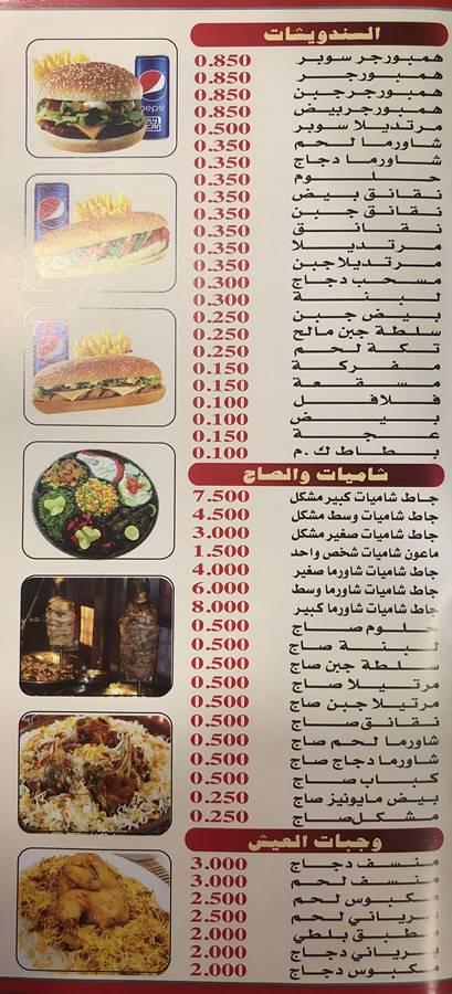 منيو مطعم القبقب