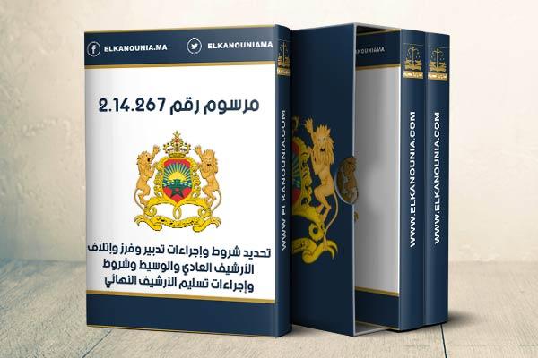 مرسوم رقم 2.14.267 بتحديد شروط وإجراءات تدبير وفرز وإتلاف الأرشيف العادي والوسيط وشروط وإجراءات تسليم الأرشيف النهائي PDF