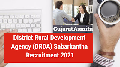 District Rural Development Agency (DRDA) Sabarkantha Recruitment 2021 For Coordinator And Other Post