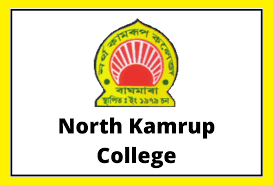 North Kamrup College, Barpeta Recruitment 2021