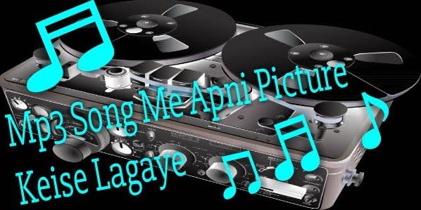 Mp3 Song Me Apna Khud Ka Photo Kaise Lagate Hai