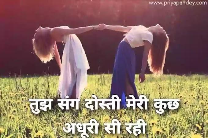 तुझ संग दोस्ती मेरी कुछ अधूरी सी रही | Tujh Sang Dosti Meri Kuch Adhoori Si Rahi