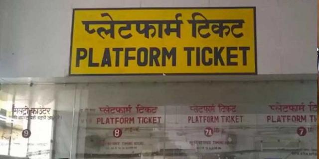 रेलवे स्टेशन पर अब 50 रुपए का हुआ प्लेटफॉर्म टिकट | INDORE NEWS