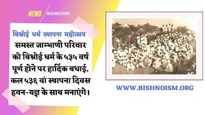 आइए हम बिश्नोई धर्म महोत्सव मनाएं, ५३५ वर्ष पुर्व सद्गुरु जाम्भोजी ने समराथल पर पवित्र पाहळ दे हमें बिश्नोई बनाया