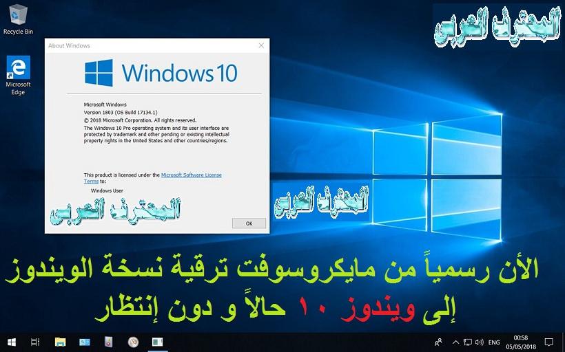 ويندوز 10,windows 10,تثبيت ويندوز 10,تحميل ويندوز 10,شرح تثبيت ويندوز 10,تفعيل ويندوز 10,تركيب ويندوز 10,ويندوز 10 2019,ويندوز 10 برو,تحديث ويندوز 10,تحميل ويندوز 10 32 بت,طريقة تعريب ويندوز 10,طريقة تفعيل ويندوز 10,وندوز 10,ويندوز,ويندوز 10 2018