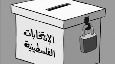 لجنة الانتخابات توضح آلية الاعتراض على القوائم ومرشحيها للانتخابات التشريعية