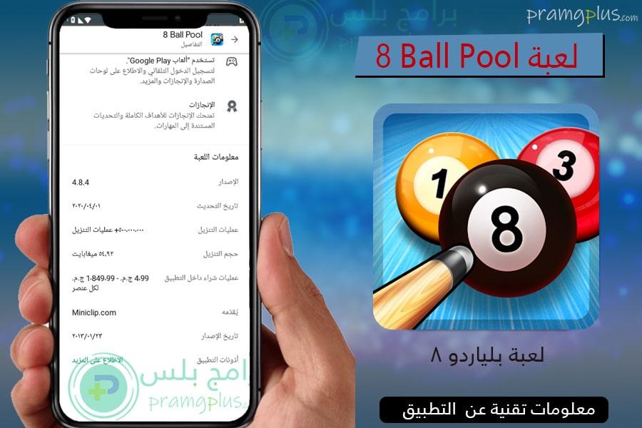 معلومات تنزيل لعبة بلياردو 8 ball pool