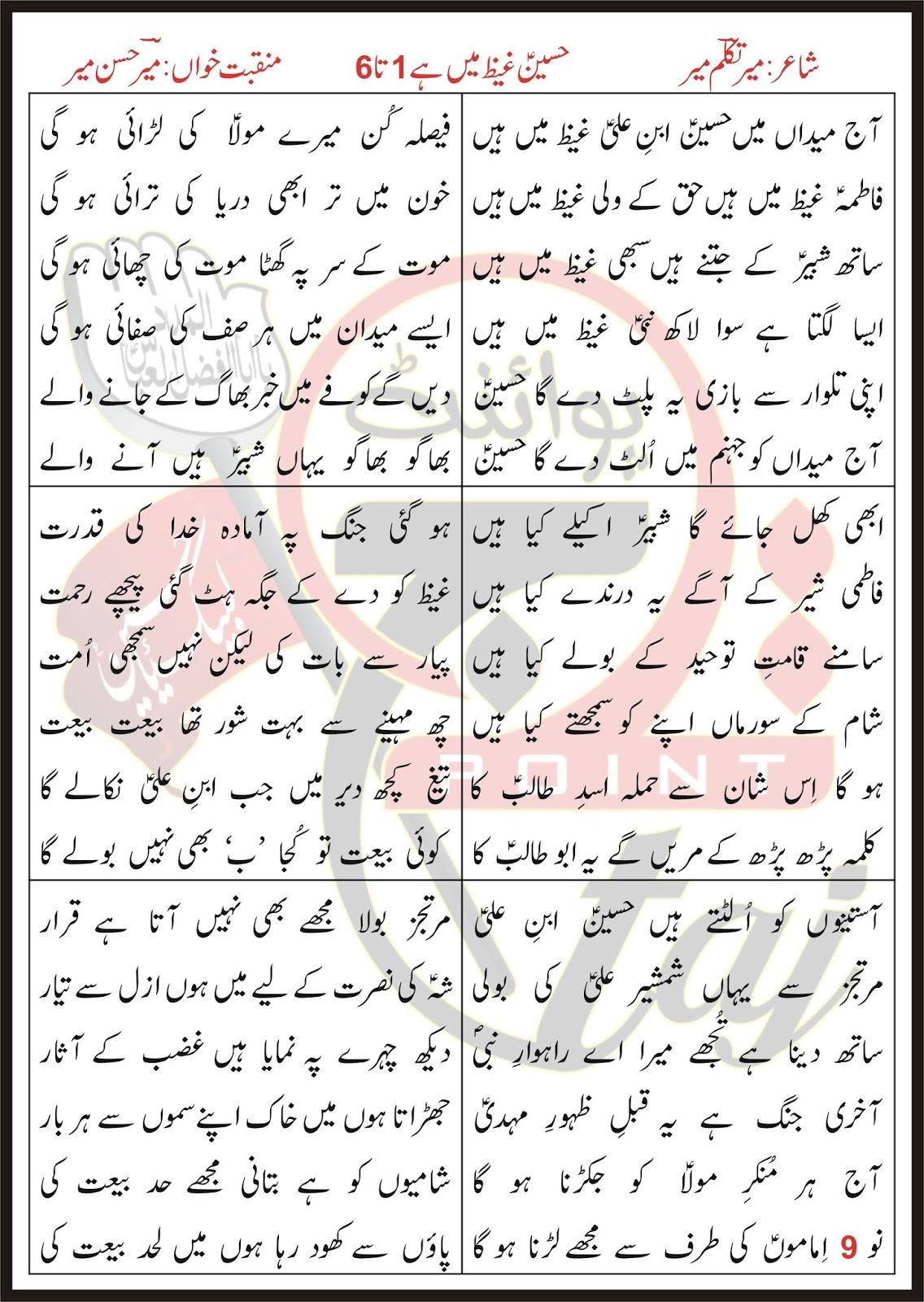 Lyrics In Urdu and Roman Urdu TAJpoINT Poetry