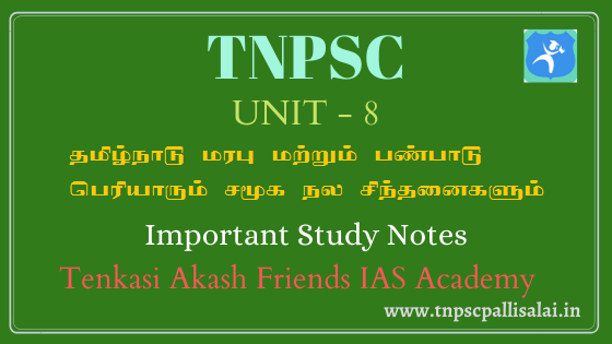 TNPSC Unit 8 Important Study Material