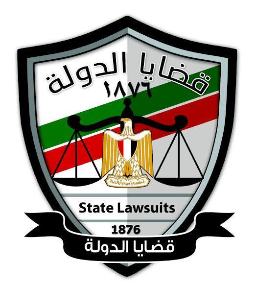 وظائف هيئة قضايا الدولة - التقديم والتسجيل 2021
