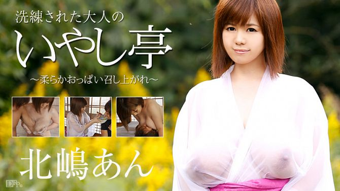 Ann Kitajima Cream Soft Tits