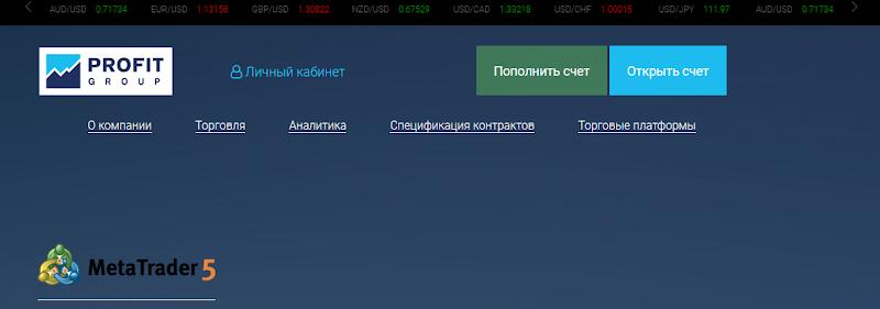 Мошеннический сайт profitgroup.org/ru – Отзывы, развод. Компания PROFIT Group мошенники