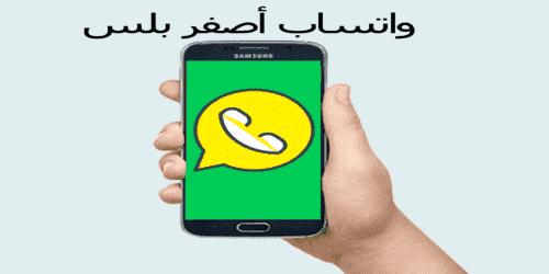 تحميل واتساب بلس الاصفر التاج الملك الذهبي 2020 whatsapp plus yellow تنزيل البرتقالي ضد الحظر والهكر