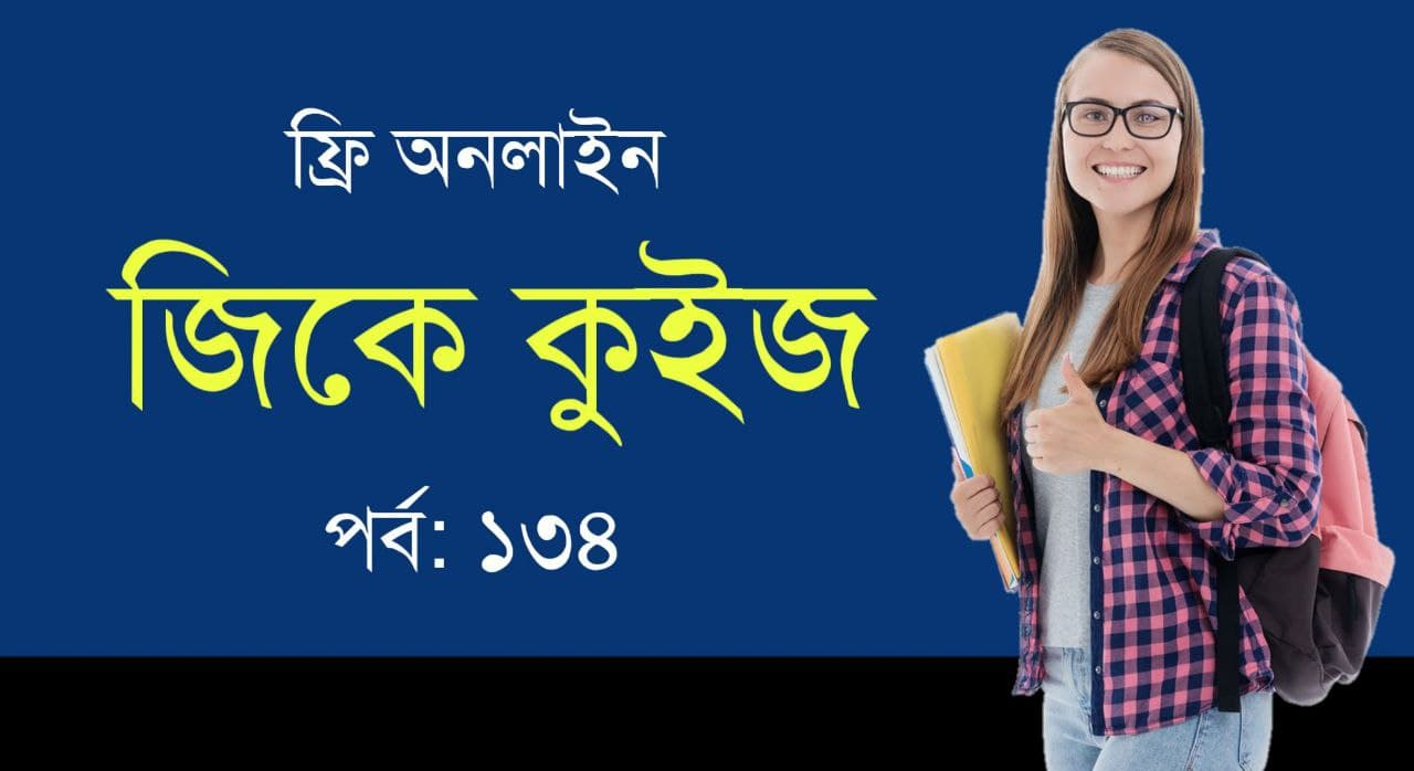 General Knowledge Mock Test in Bengali Part-134