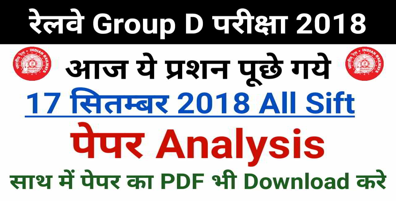 Railway Group D 17 Sep All Sift Question  Paper Download