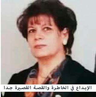 أدبيات ( ياسمين الشام ) بقلم  الأستاذة روزيت عفيف حداد