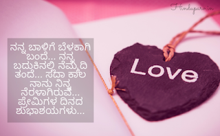 Happy Valentine Day Wishes in Kannada for Boyfriend