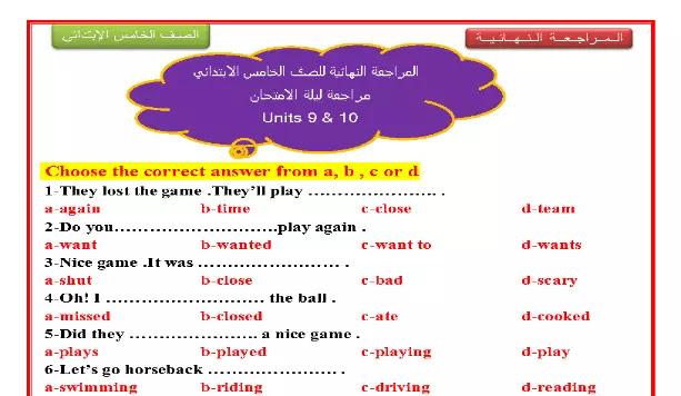 مراجعة لغة انجليزية منهج الصف الخامس الابتدائي لشهر ابريل