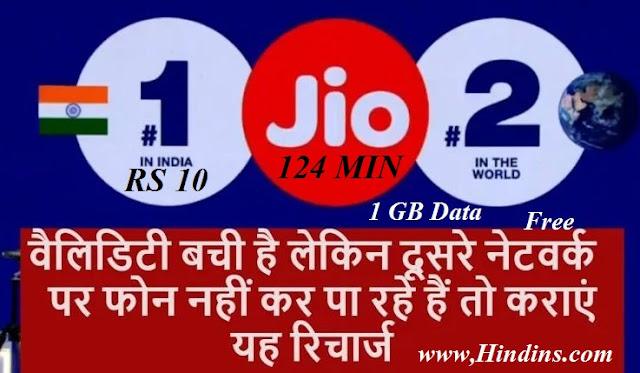 Reliance Jio Offer ₹10 में RS7:47 और 124 IUS मिनट 1GB डाटा