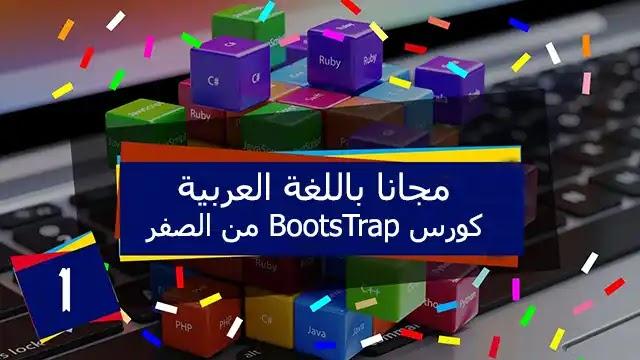 افضل كورس Bootstrap عربي مجاناً من البداية حتى الاحتراف