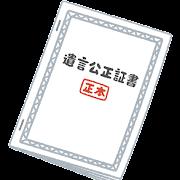 遺言公正証書のイラスト