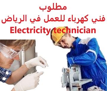 للعمل لدى شركة خاصة في الرياض  المؤهل العلمي : دبلوم فني كهرباء  الخبرة : سنة واحدة على الأقل من العمل في المجال (في منشأة صناعية) أن يجيد اللغة الإنجليزية أن يجيد مهارات الحاسب الآلي  الراتب :  يتم تحديده بعد المقابلة