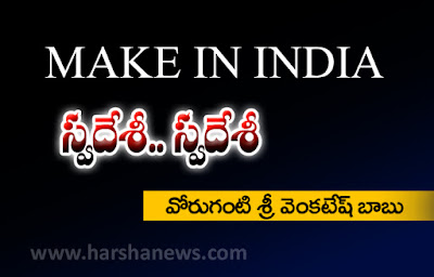 MAKE IN INDIA_harshanews.com