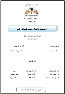 مذكرة ماستر: الوضعيات القانونية الأساسية للموظف العام PDF