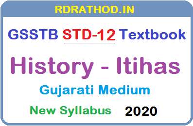 GSSTB Textbook STD 12 History - Itihas