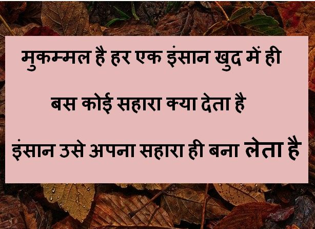 new motivational shayari images, motivational shayari images