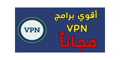 تحميل افضل واسرع واسهل أنواع البروكسي لفتح المواقع المحجوبة والمحظوره للاندرويد 2020 Vpn Proxy