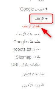 أخطاء الزحف ادوات مشرفي المواقع