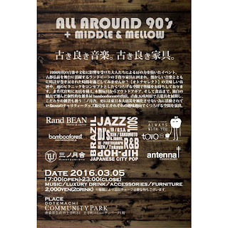 All AROUND 90's + middle&mellow poster Hirosaki 弘前市 土手町コミュニティパーク