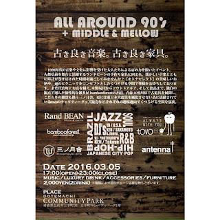 All AROUND 90's + middle&mellow poster Hirosaki 弘前市 土手町コミュニティパーク