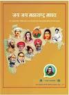 जय जय महाराष्ट्र माझा गीताचे बहु बोलींचे मराठीतील  ई-पुस्तक प्रकाशित
