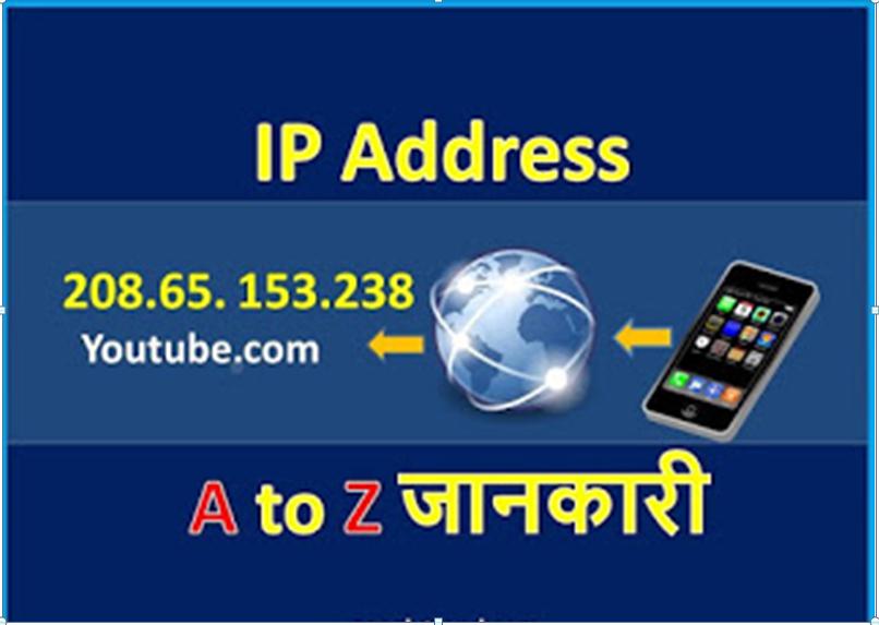 ipv4 and ipv6 address in hindi