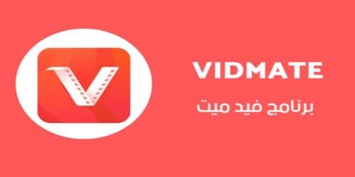 تحميل برنامج فيد ميت اخر اصدار مجانا vidmate  فى دقائق