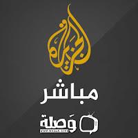 قناة الجزيرة مباشر الاخبارية