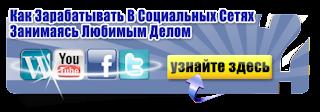 курс как грамотно работать в Фейсбук социальные сети