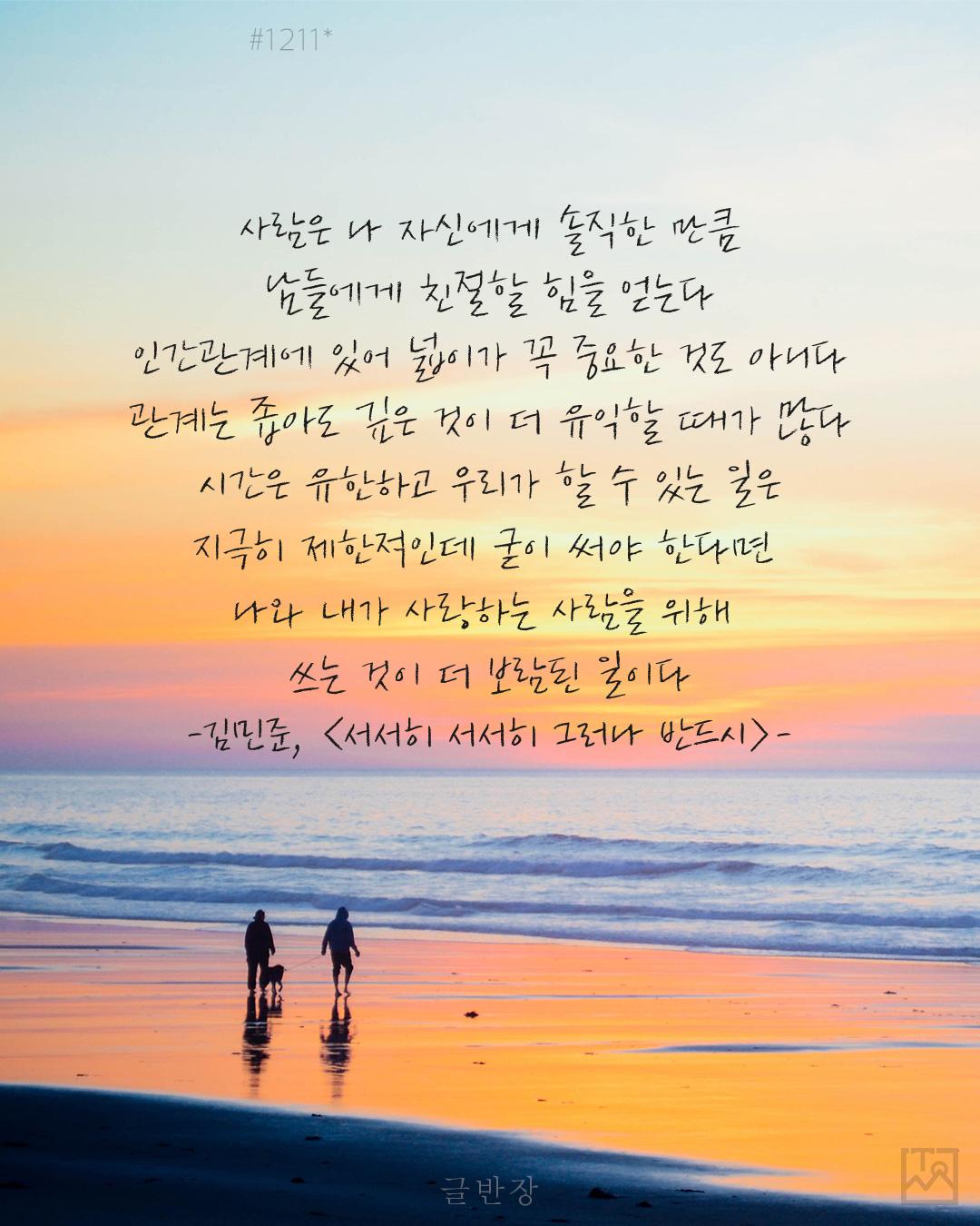 시간은 나와 내가 사랑하는 사람을 위해 쓰는 것이 더 보람된 일이다 - 김민준, <서서히 서서히 그러나 반드시>