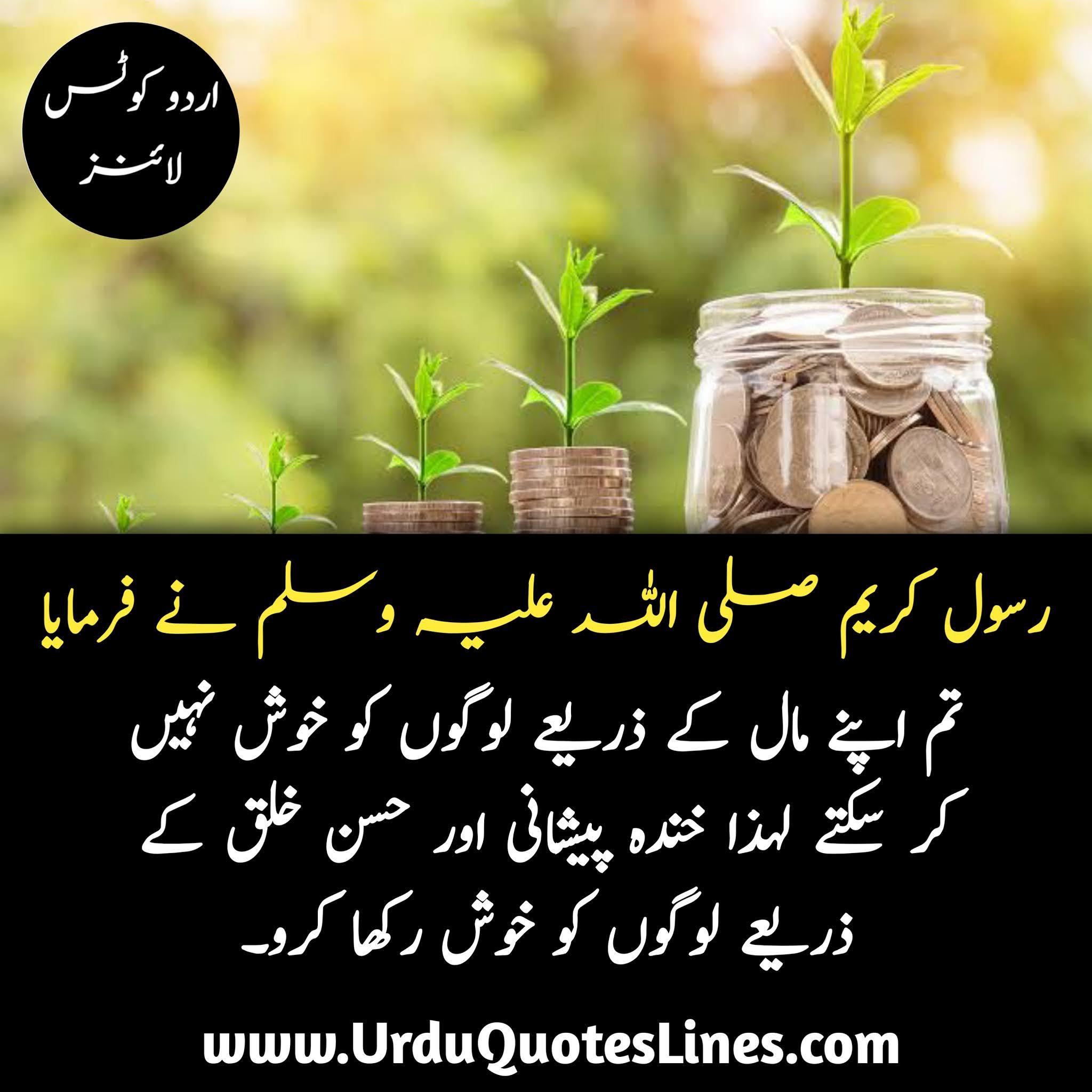 Prophet Muhammad Pbuh Urdu Quotes Lines On Money