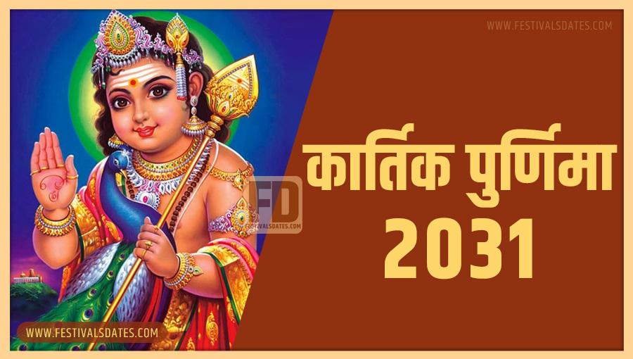 2031 कार्तिक पूर्णिमा तारीख व समय भारतीय समय अनुसार