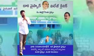 Village clinics start on August 15  ఆగస్టు 15న విలేజ్ క్లినిక్లు ప్రారంభం: జగన్