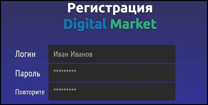 [Лохотрон] hugojyorxoy.online/digital_e7970 - Отзывы, развод! Digital Market