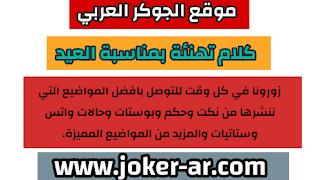 كلام تهنئة بمناسبة العيد 2021 - الجوكر العربي