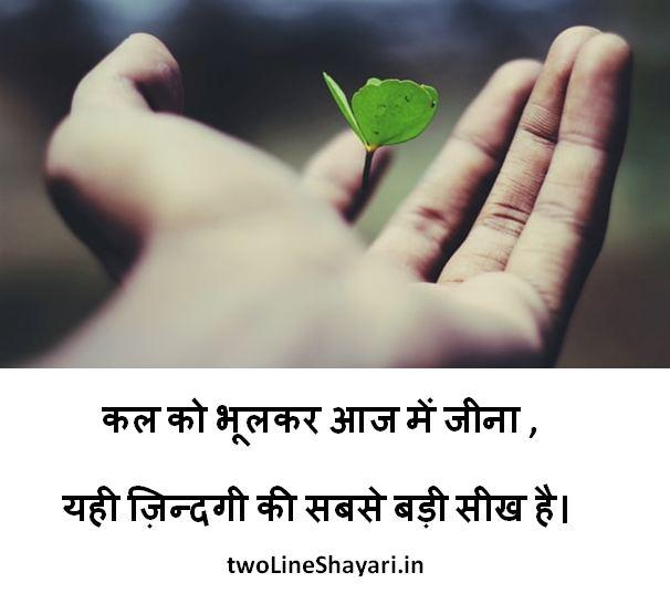 Two Line Shayari Sad Two Line Shayari on Zindagi,Two Line Shayari on Life