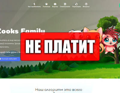 Скриншоты выплат с хайпа zooks.family