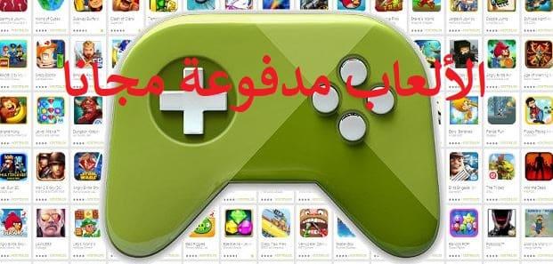 الألعاب مدفوعة مجانا يمكنك تحميلها على متجر جوجل بلاي