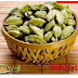 Increases immunity, diseases that can be reduced by eating cardamom every day,